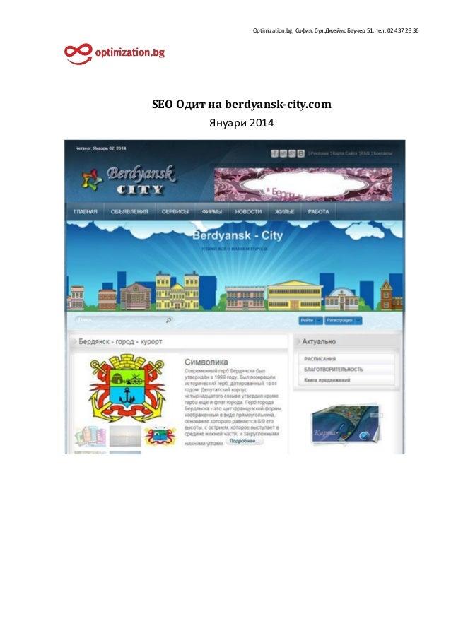 Free SEO audit berdyansk-city.com