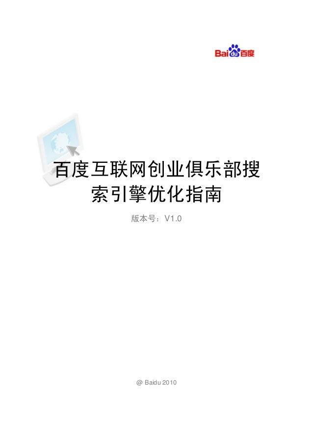 百度互联网创业俱乐部搜 索引擎优化指南 版本号:V1.0 @ Baidu 2010