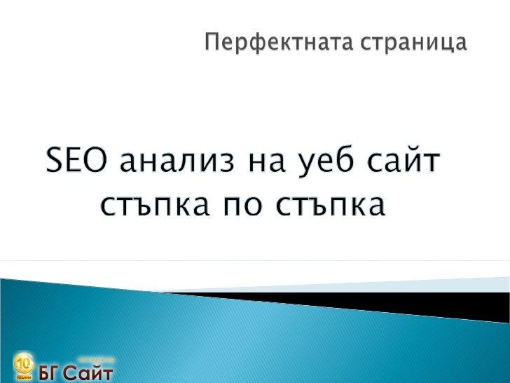 SEO BG Site 2009