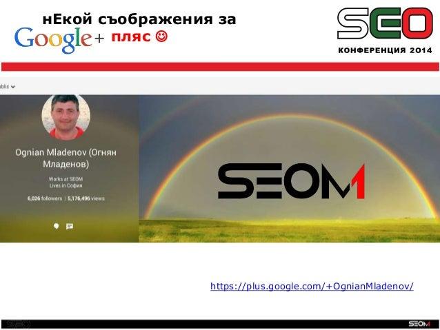 Google + пляс на SEO конференция 2014 Огнян Младенов SEOM.bg