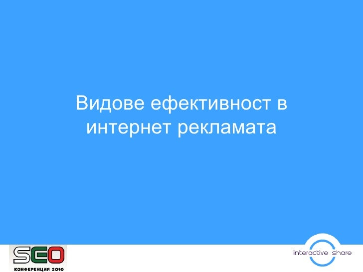 Видове ефективност в интернет рекламата Мартин Попов