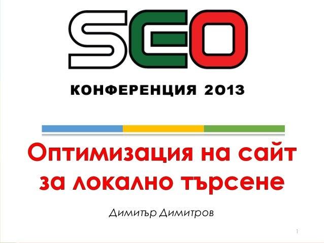 SEO Конференция 2013 - Оптимизация на сайт за локално търсене