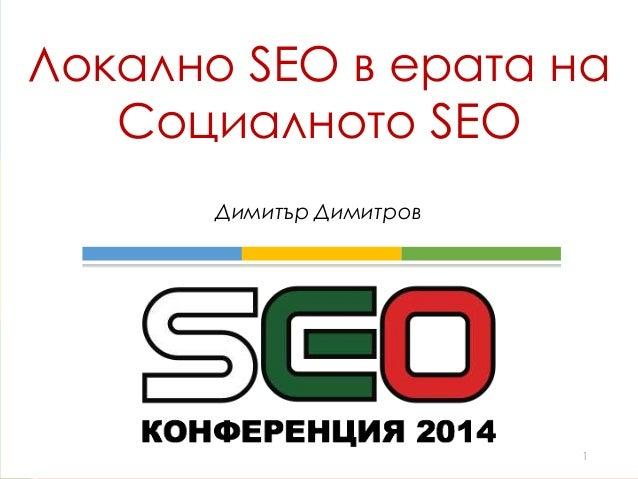 SEO Конференция 2014 -  Локално SEO в ерата на Социалното SEO (Д. Димитров)