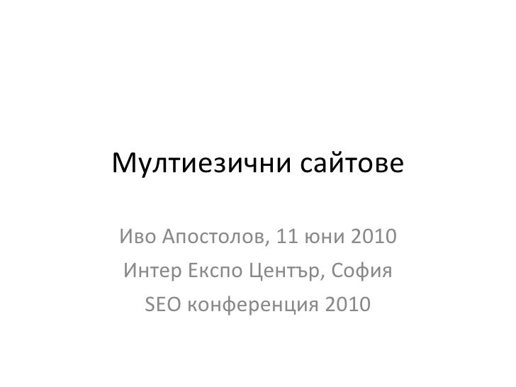 Изграждане на мултиезични сайтове SEO конференция 2010