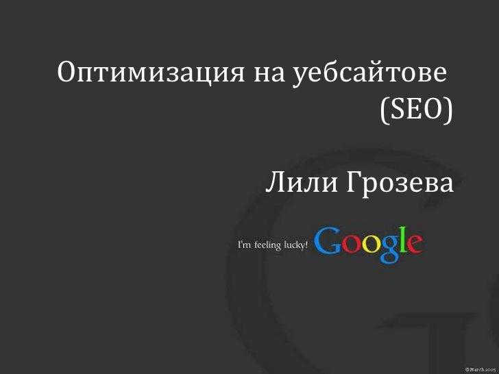 Оптимизация на уебсайтове                     (SEO)             Лили Грозева
