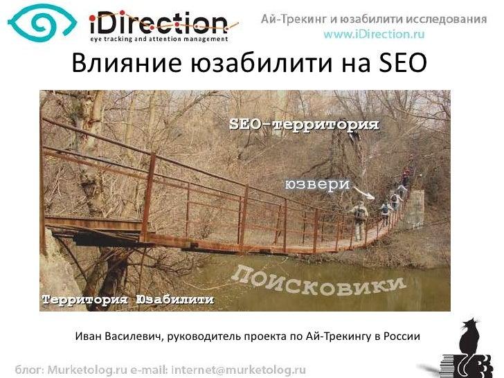 влияние юзабилити на Seo idirection.ru