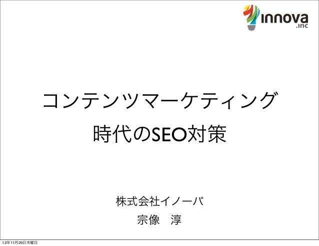コンテンツマーケティング                 時代のSEO対策                  株式会社イノーバ                   宗像淳12年11月29日木曜日