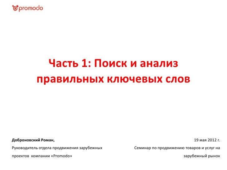 Часть 1: Поиск и анализ           правильных ключевых словДоброновский Роман,                                             ...