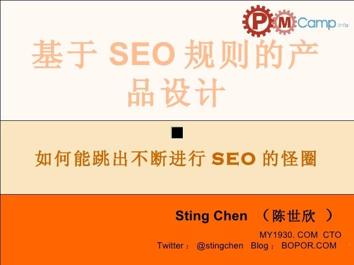 Seo oriented product design