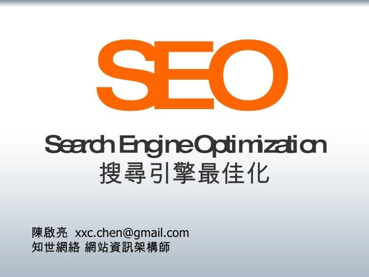 SEO Search Engine Optimization 搜尋引擎最佳化 陳啟亮  [email_address] 知世網絡 網站資訊架構師