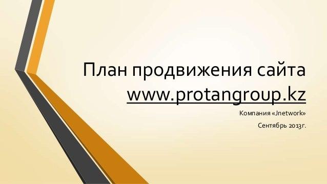 План Seo продвижения сайта protangroup.kz