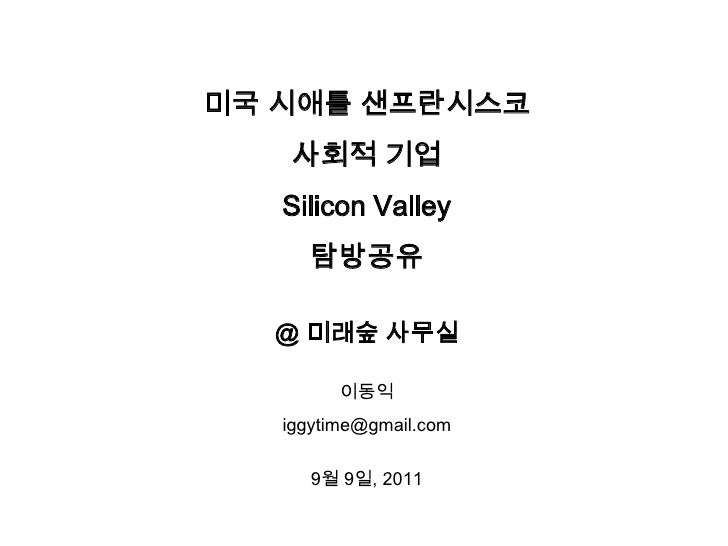 Educational tour on social entrepreneurship and silicon valley culture