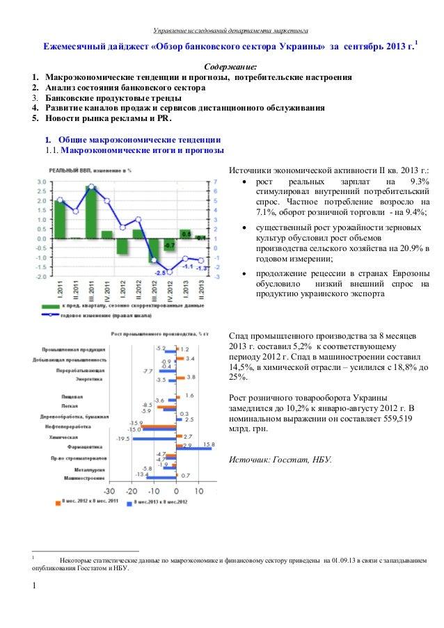 Управление исследований департамента маркетинга  1 Ежемесячный дайджест «Обзор банковского сектора Украины»  за...