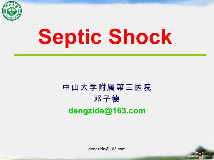 Septic Shock   中山大学附属第三医院 邓子德 [email_address]