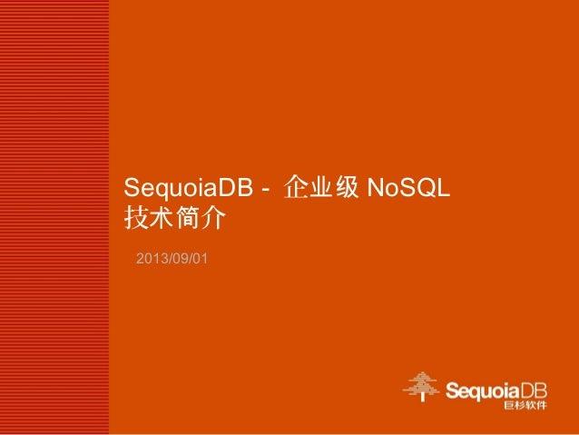SequoiaDB - 企业级 NoSQL 技 介术简 2013/09/01