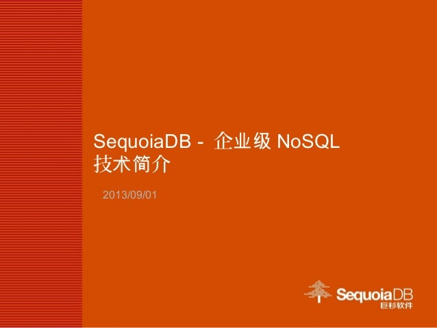 Sequoia db 技术概述_sacc