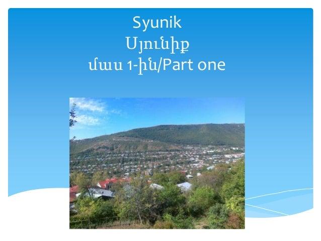 Syunik Սյունիք մաս 1-ին/Part one