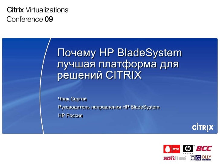Sergey Ch Hp Citrix Keynote 2009