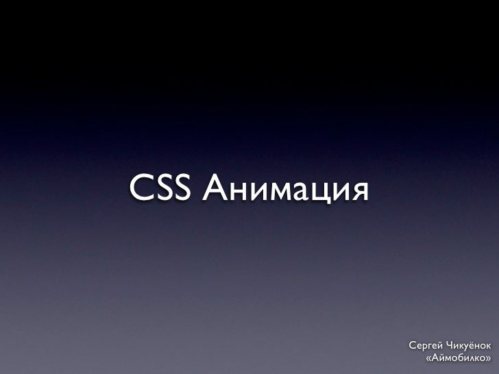Sergey Chikuyonok  Css Animation