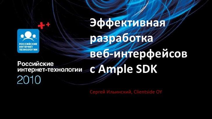 Sergey Ilinsky Rit 2010 Complex Gui Development Ample Sdk
