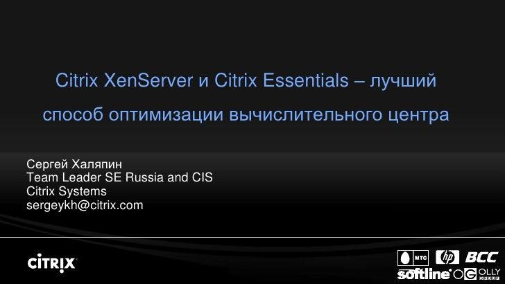 Sergey Kh Xs Essentials