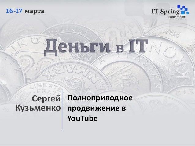 Сергей ПолноприводноеКузьменко продвижение в           YouTube
