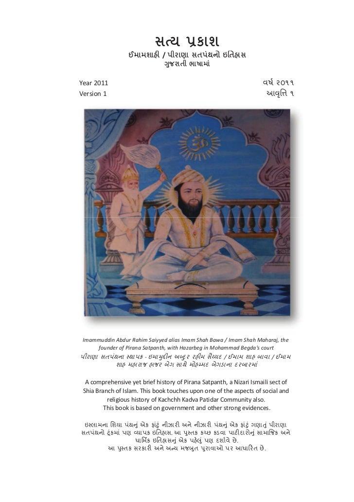 Series 34  G -Satya Prakash -History of Pirana Satpanth Guj