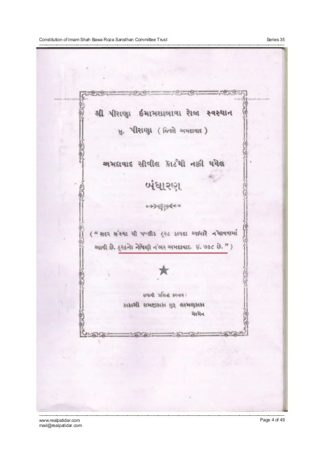 Series 35  Imam Shah Bawa Roza Sansthan Committee Trust -Constitution