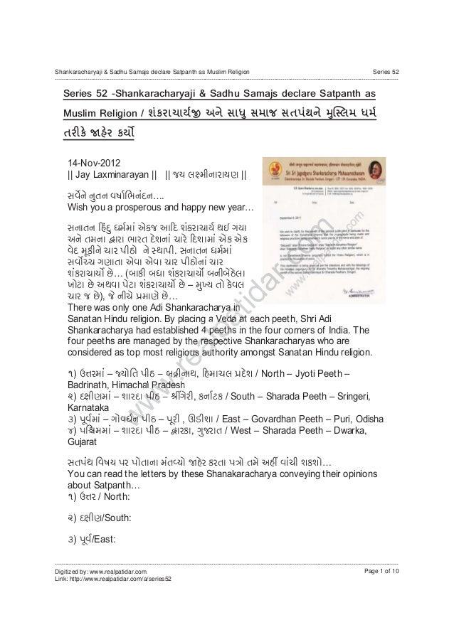 Series 52  Shankaracharyaji & Sadhu Samajs declare Ssatpanth as Muslim religion