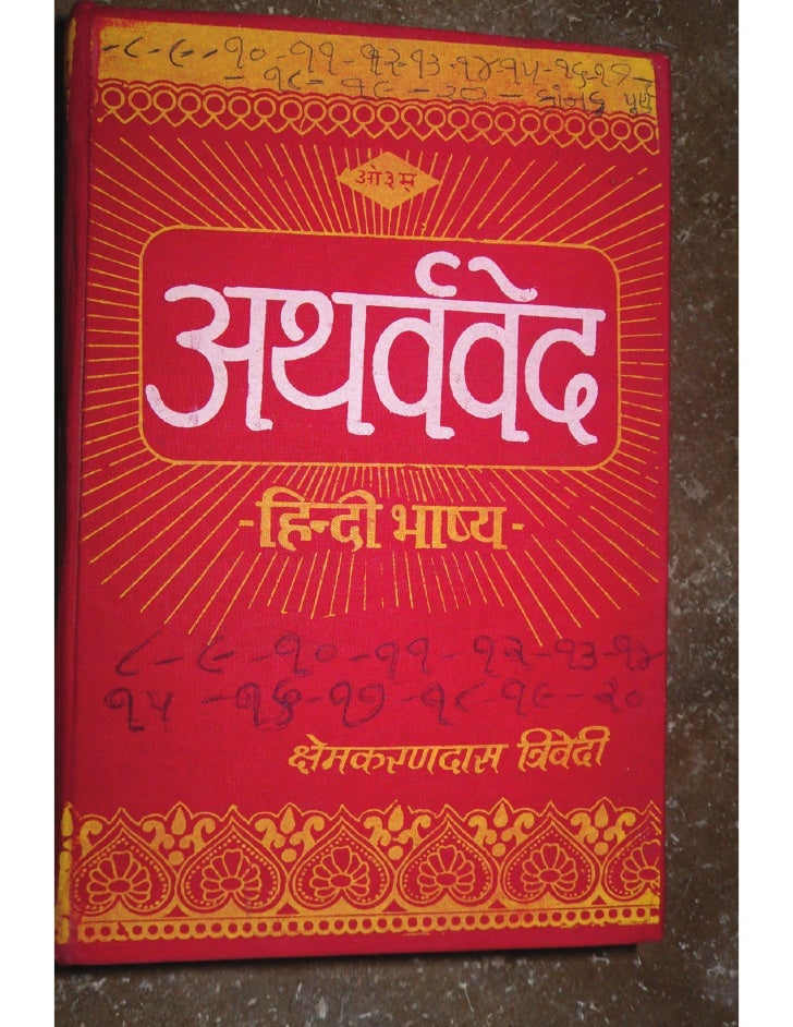 Series 9  attachment -photos of original hindu atharv ved pages