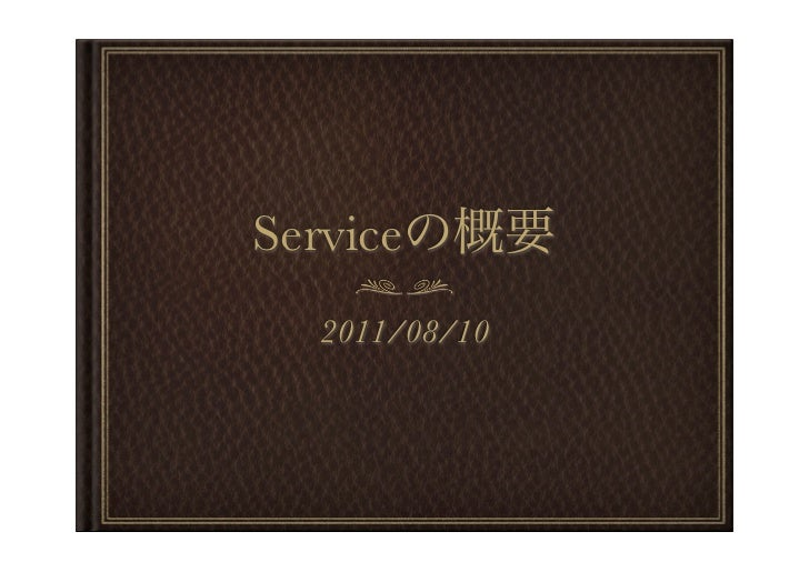 Service   2011/08/10