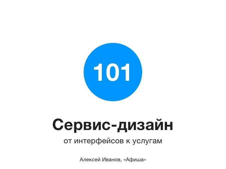101 Сервис-дизайн  от интерфейсов к услугам      Алексей Иванов, «Афиша»