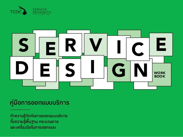 001  S C E  D N BOOK  คู่มือการออกแบบบริการ  ทำ�ความรู้จักกับการออกแบบบริการ  ทั้งความรู้พื้นฐาน กระบวนการ  และเครื่องมือใ...