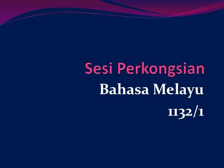 SesiPerkongsian<br />BahasaMelayu<br />1132/1<br />