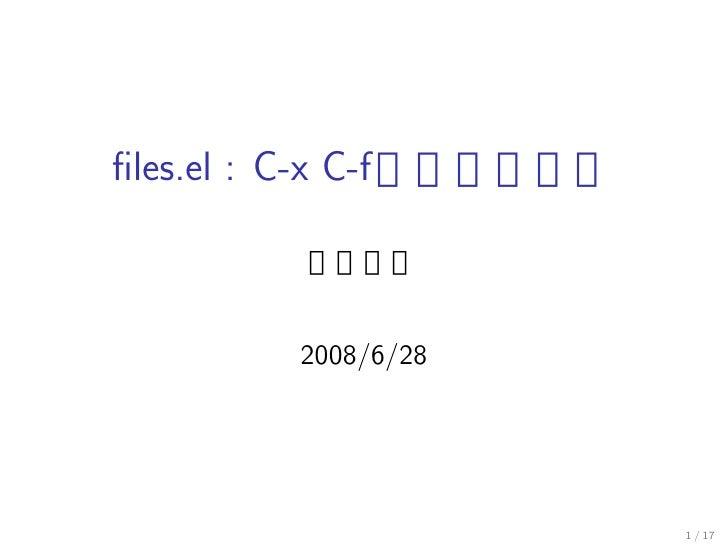files.el : C-x C-f のなかのひと         はやみず        2008/6/28                           1 / 17
