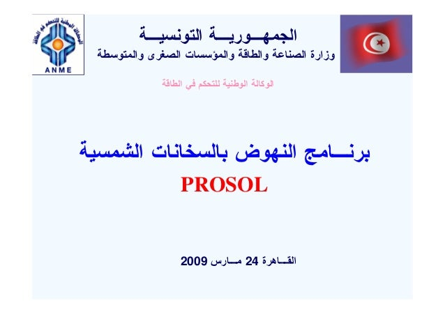 Session1 program of solar water heater promotion in tunisia   prosol (anme - tunisia)