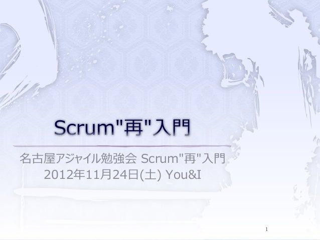 "Scrum""再""入門"