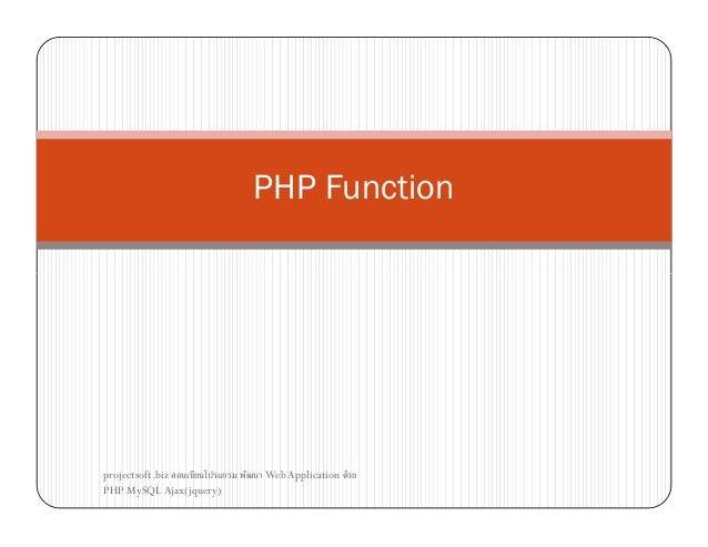 PHP Function  projectsoft.biz ก PHP MySQL Ajax(jquery)  Web Application F