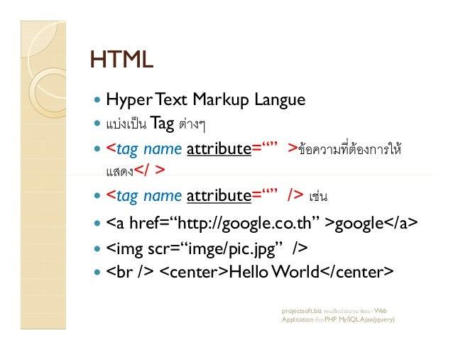 "HTMLHTML HyperText Markup Langue F ˈ Tag F <tag name attribute="""" > F F ก F </ ></ > <tag name attribute="""" /> F <a href=""..."