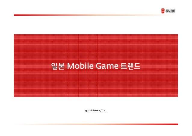 본일  gumi Korea, Inc.  ㅣ  Copyright © 2014 gumi. All rights reserved.  Confidential  드랜트  Mobile Game