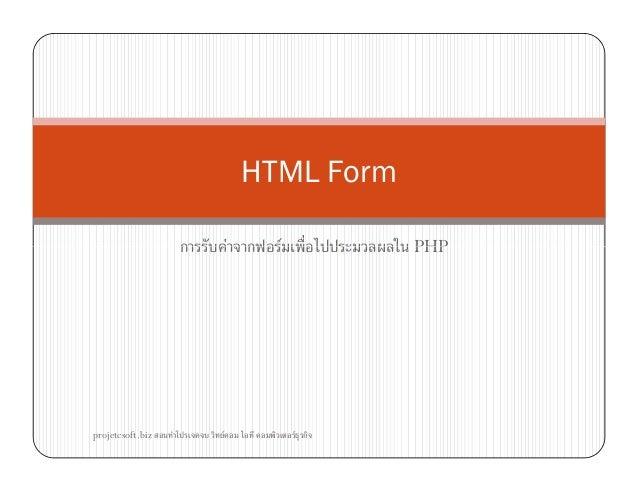 ก F ก F PHP HTML Form ก F ก F PHP projetcsoft.biz F F ก