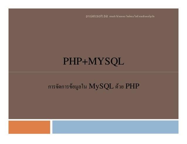 PHP+MYSQL projetcsoft.biz F F ก ก ก F MySQL F PHP