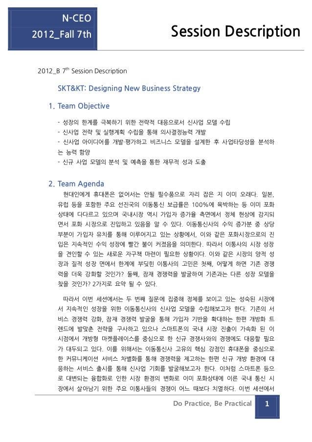 N-CEO2012_Fall 7th                        Session Description         th 2012_B 7 Session Description       SKT&KT: Design...