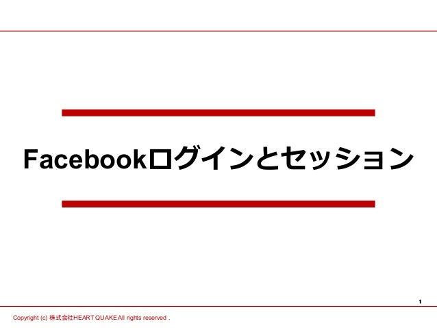 Session facebook