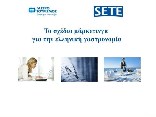 Το σχέδιο μάρκετινγκγια την ελληνική γαστρονομία
