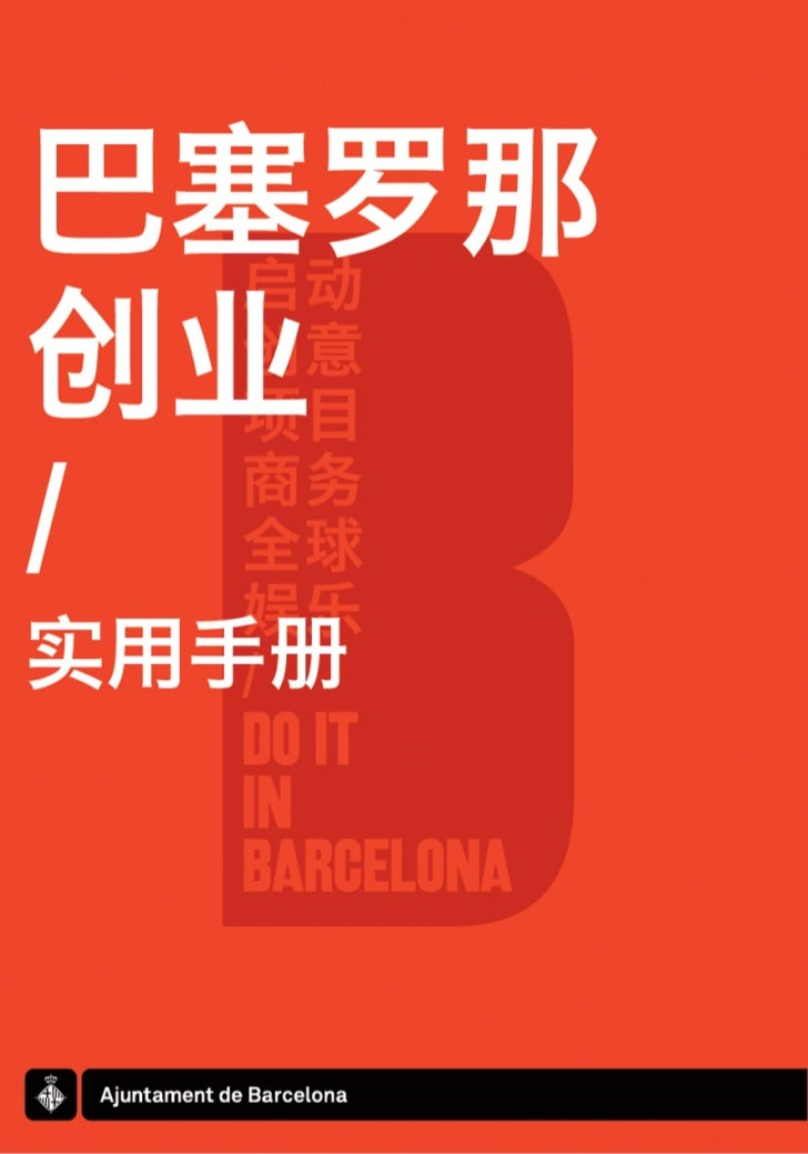 Setting up in Barcelona (Chinese)
