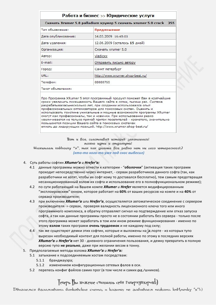 Парсинг Proxy - SEO форум - оптимизация и продвижение сайтов