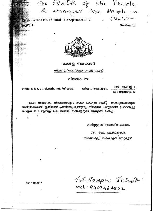 Right To Service Act 2012-KERALA