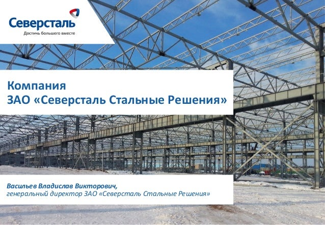 Severstal steel solutions 30.05.2013