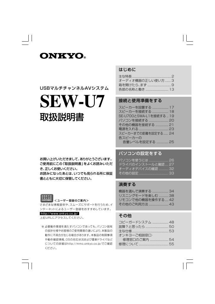 Sew U7 J